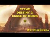 Проклятие Осириса в Destiny 2
