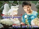 Ласковый май Белые розы Дискотека 80-х 90-х Советские хиты.