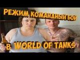 РЕЖИМ КОМАНДНЫЙ БОЙ В WORLD OF TANKS (кто играет в танки, генеральное сражение, вылазки,...