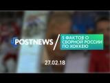 27.02 | 5 фактов о сборной России по хоккею