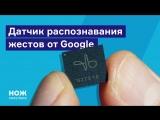 Датчик распознавания жестов от Google