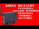 KIMAX BS-U35WF. WiFi-LAN HDD. Создание прошивки Prometheus от Padavan. Настройка сетевого доступа