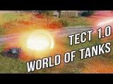 World of Tanks 1.0. HD Карты и Графон. ОБТ релизного патча.