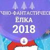 Научно-Фантастическая Ёлка 2018 в Чебоксарах