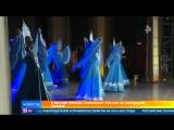 РЕН ТВ: В Москве состоялся чемпионат России по народным танцам среди