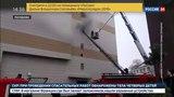 Новости на «Россия 24»  •  В кинотеатре горящего кемеровского ТЦ нашли мертвых детей