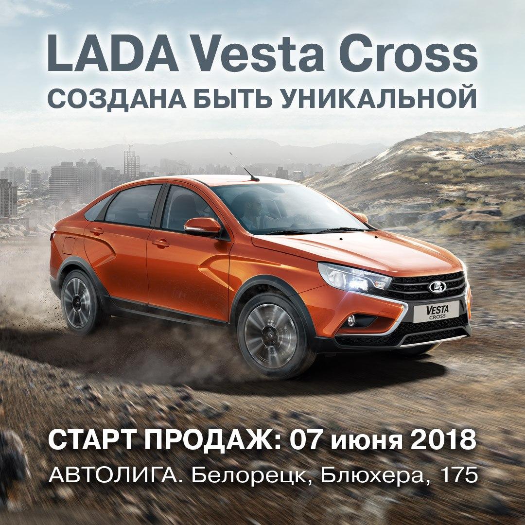 07 июня приглашаем на презентацию LADA Vesta Cross