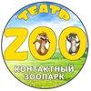 Контактный зоопарк Зверюшки не Игрушки