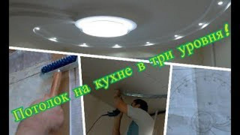 Потолок на кухне в три уровня!Секреты монтажа гипсокартона!