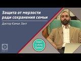 Защита семьи от прелюбодеяния Семья в свете Корана и Сунны Доктор Камаль эль-Зант