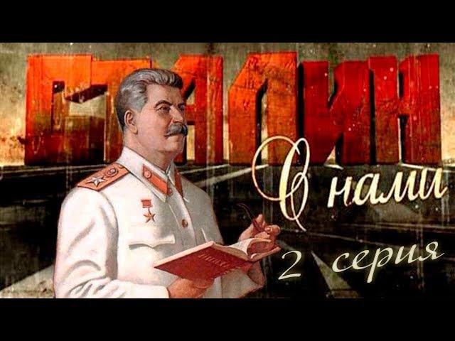 Сталин с нами (2 часть)