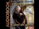 2001317 Glava 01 Аудиокнига. Лисина Александра К чему снятся драконы. Книга 2. Всадник д ...