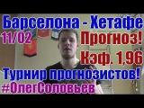 БАРСЕЛОНА - ХЕТАФЕ. ПРОГНОЗ И СТАВКА. ЛА ЛИГА