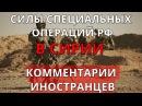 Силы специальных операций РФ в Сирии Комментарии иностранцев