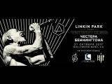 Linkin Park чествуют жизнь Честера Беннингтона (27.10.2017 Hollywood Bowl, CA)