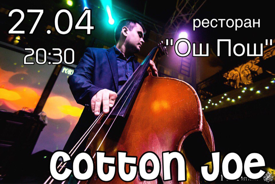 27.04 Cotton Joe в ресторане Ош Пош
