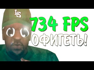 +700 FPS UP СБОРКА ДЛЯ GTA SAMP 0.3.8 | GTA SA GOVNO EDITION