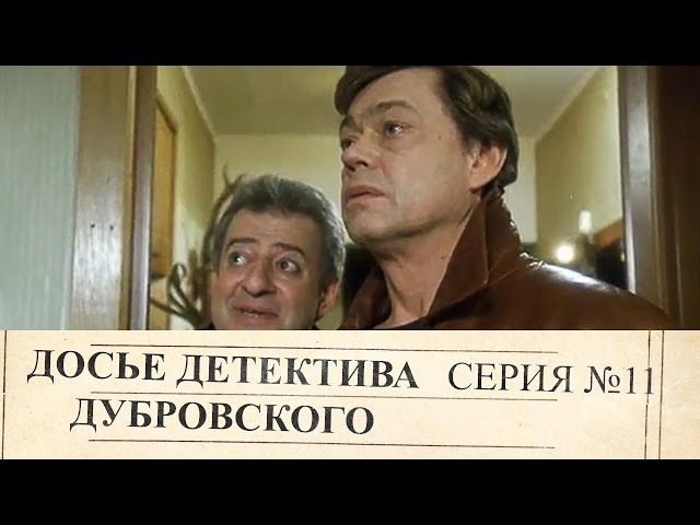 Досье Детектива Дубровского | 11 Серия