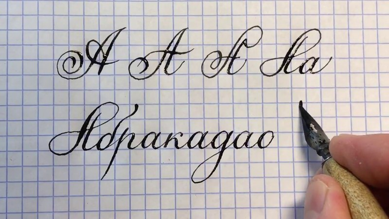 Буква А. Урок каллиграфии и чистописания. Letter A calligraphy.