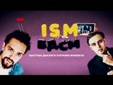 """#ISMBDSM #7. Быстрые диалоги, спорные моменты. """"Как будет проходить speed dating на ISM?"""""""