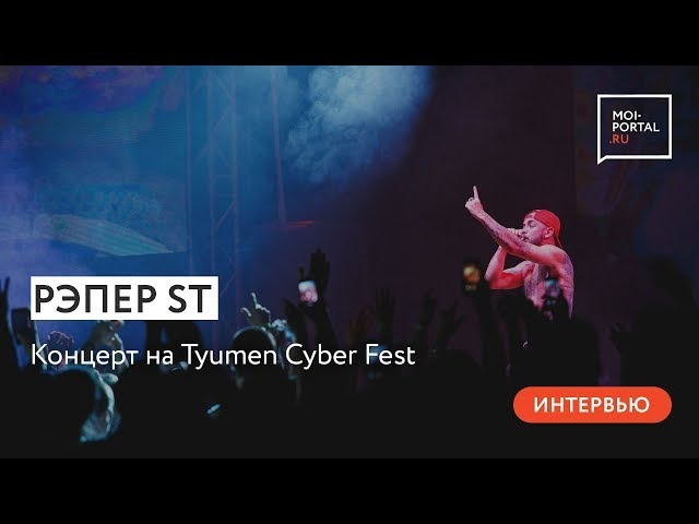 Рэпер ST: интервью для Moi-portal.ru