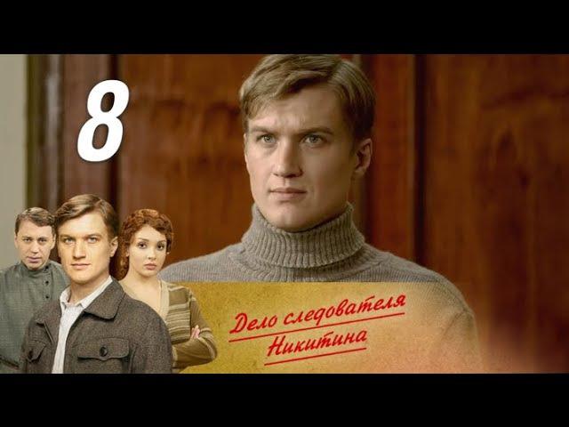 Дело следователя Никитина 8 серия (2012) HD 1080p