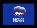 """Логотип """"Единой России""""."""
