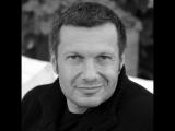 Владимир Соловьев Детям 60 х, 70 х, 80 х посвящается — Невероятно, но мы выжили(1)