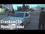 СтопХамСПб - Провокаторы