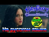 Katy Perry - Unconditionally Russian cover - На русском - Татьяна Кривцева