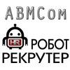 Робот-рекрутер для подбора персонала - ABMcom