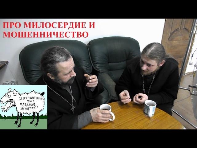 Богословие за чаем - Про милосердие и мошенничество