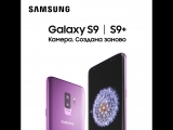 Samsung Galaxy S9 | S9+ уже в «М.Видео»