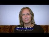 Вадим Курылёв - 2018 - Поздравление с Новым Годом