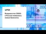 Владивосток 2000: в России появились новые банкноты