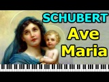 Ave Maria - Franz Schubert Piano Version Аве Мария Франц Шуберт Красивая мелодия на пианино