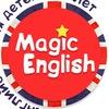 Английский для школьников. Magic English.Самара
