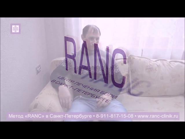 3. Отзыв пациента после лечения по методу RANC межпозвоночной грыжи.