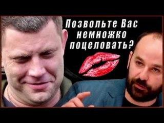 """Фейковая оппозиция в """"ДНР"""": предвыборная компания боевика Ходоковского - Гражданcкая оборона,"""