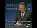 Речь Мутко на FIFA