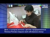 Дело, о котором мечтала с детства предприниматель Наталья Попова открыла своё собственное ателье
