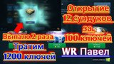 War Robots Royale | Открытие 12 сундуков за 100 ключей