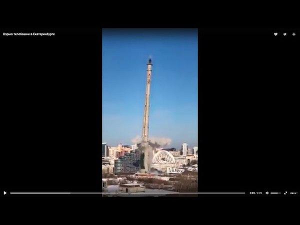 Взрыв телебашни в Екатеринбурге на фоне цирка 24.03.2018