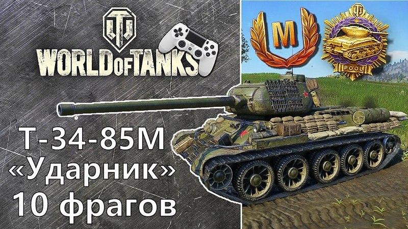 [Затащил] Т-34-85М Ударник на Линии Зигфрида. 10 фрагов. World Of Tanks Console   WOT XBOX PS4