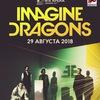 Imagine Dragons - 29 августа 2018 | Москва