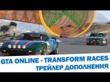 GTA Online -  Трейлер дополнения Transform Races