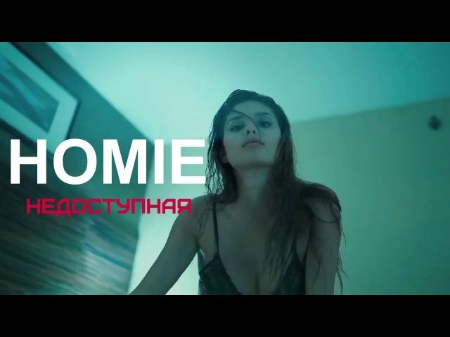 HOMIE - Недоступная [ВИДЕО КЛИП] 2018