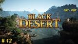 Приключения Black Desert Online ЗБТ - ОБТ (HD) #12
