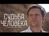 Судьба человека. Вилли Токарев ( 06.07.2018 )