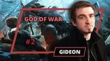 God of War - Gideon - 2 выпуск